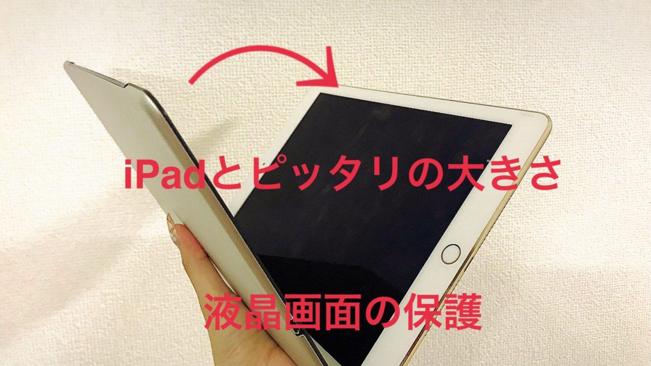 iPadにエレコムのキーボードをつけると画面保護にもなる