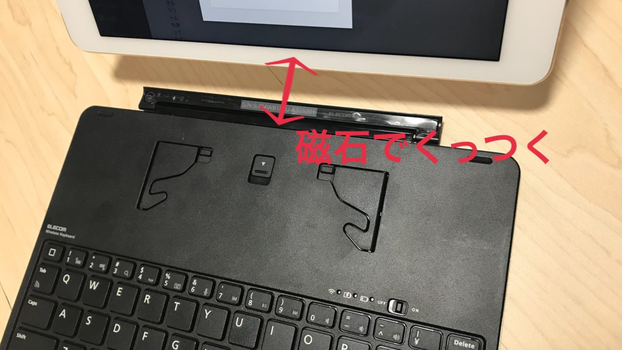 iPadにキーボードはカバーにもなる