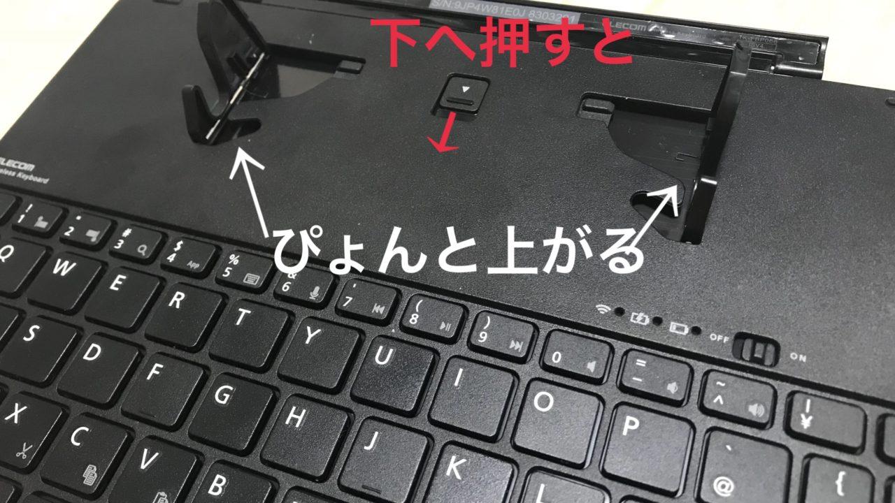 iPad×エレコムのキーボード 使い始め簡単