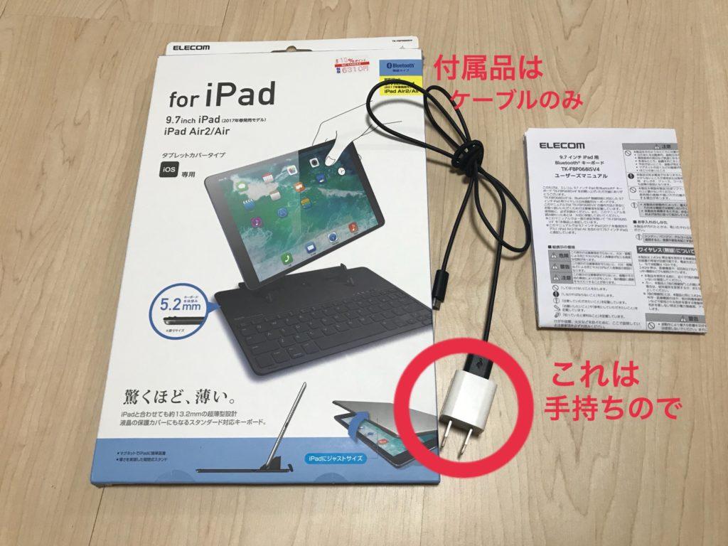 ELECOMの9.7インチiPad用Bluetoothキーボード