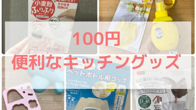 100均便利なキッチングッズ