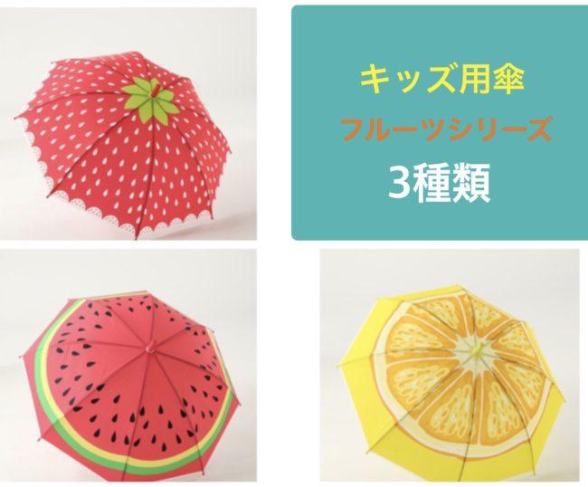 3COINSフルーツ傘