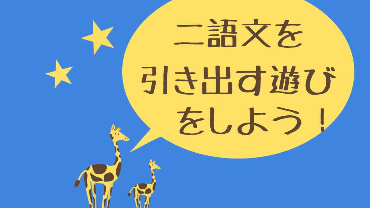 二語文を話しやすい遊び