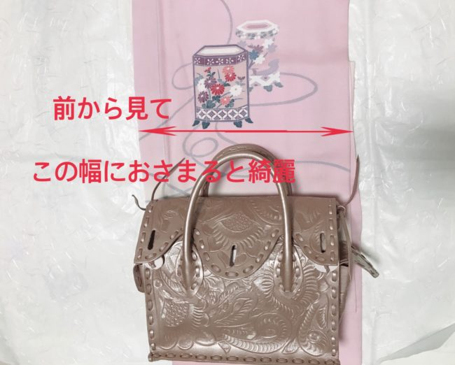 カービングバッグSは着物の横幅からギリギリ出ない大きさ