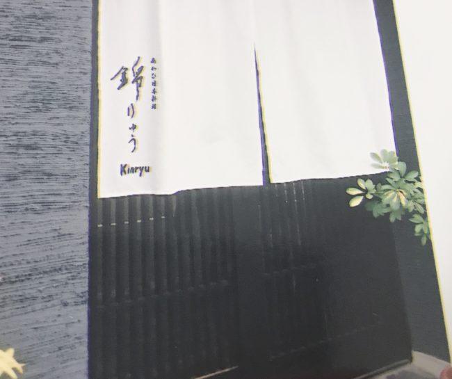 妊婦さんが名古屋でアワビを食べるならきんりゅうがおススメ