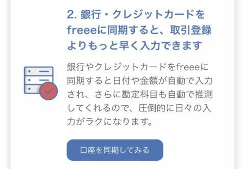 会計ソフトfreeeは銀行口座やクレジットカードと同期できる