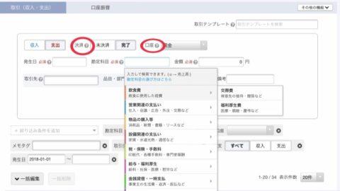 会計ソフトfreeeの取引登録画面