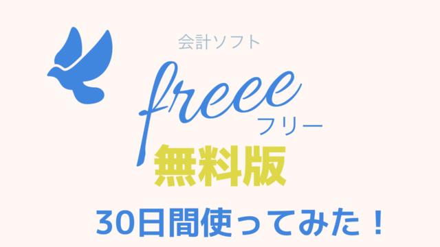 会計ソフトfreeeの無料版でどこまでできる?