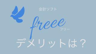 会計ソフトfreeeのデメリット