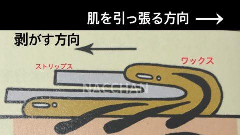 ストリップスを剥がす方向とは逆に肌を引っ張る