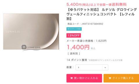 海外コスメ激安通販サイトのコスメリンク ルナソルのグロウイングヴェールフィニッシュコンパクトの値段