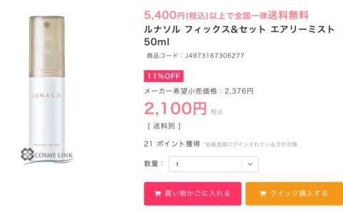 海外コスメ激安通販サイトのコスメリンク ルナソルのミスト値段