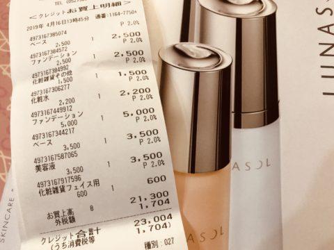 名古屋高島屋で買ったルナソルの化粧品合計額