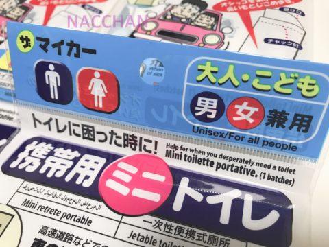 ダイソー簡易トイレは男女兼用