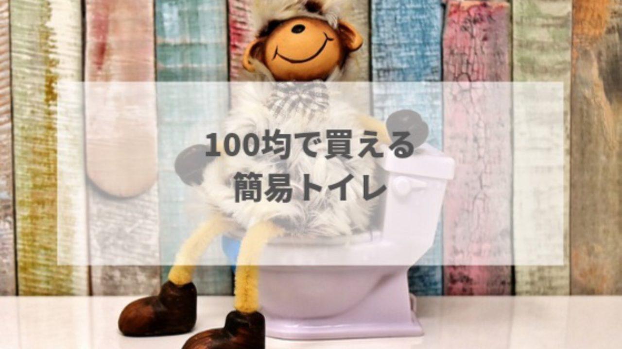 100均で買える簡易トイレ比較