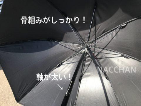シャンタルトーマスの傘は軸がしっかり