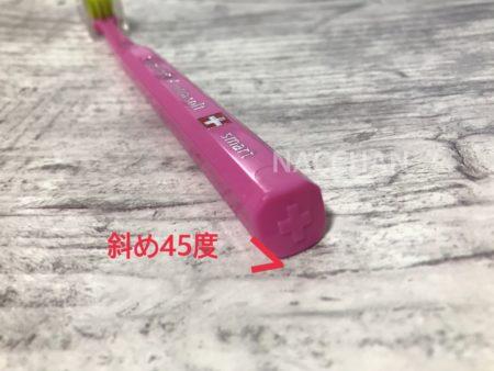 クラプロックスの歯ブラシは斜め45度にしやすい