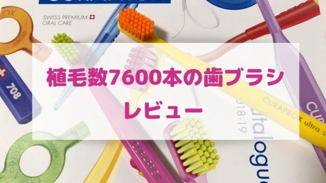 クラプロックスの歯ブラシを口コミ
