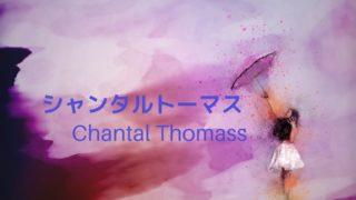 シャンタルトーマスの傘レビュー