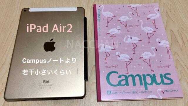 iPadにキーボードスタイルはCampusノートより小さい