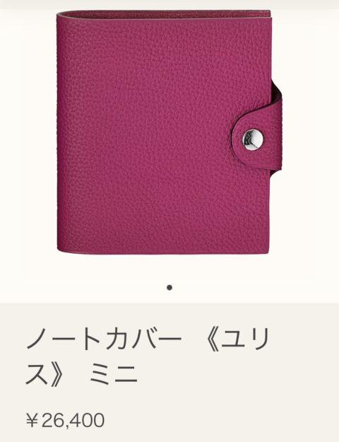 エルメスのノートカバー