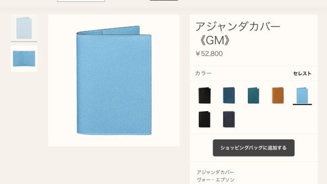 エルメスの手帳カバー