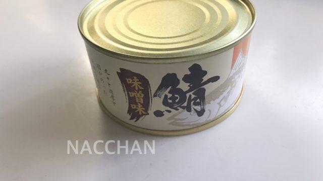 サバ缶レシピ