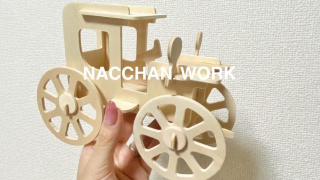 セリアの車おもちゃ 木製組み立て工作