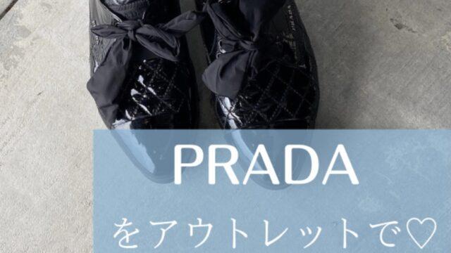 プラダの靴はアウトレットで