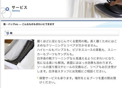 白洋舎 靴修理